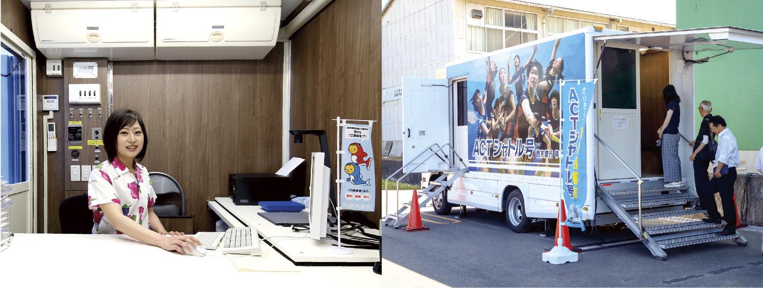 写真:移動金融車/ ATM と窓口を備える