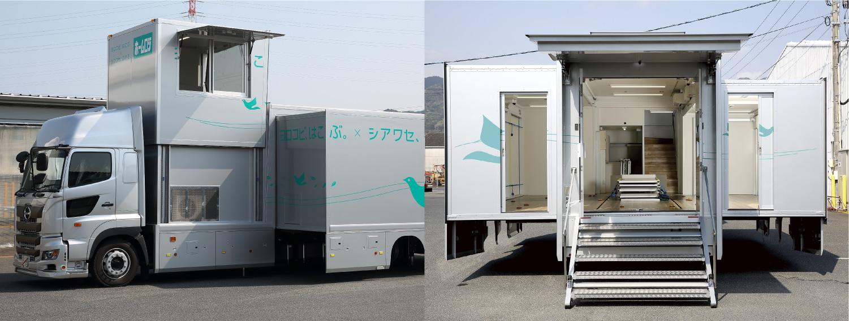 写真:移動型納品訓練車/左右拡幅、天井昇降