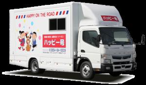 移動理美容車「イノベーション」(3トン車・拡幅式・13.2㎡)